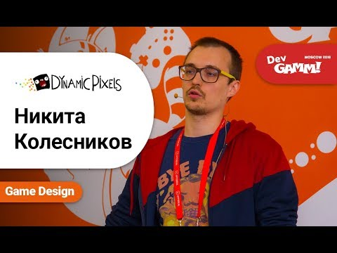 Никита Колесников (Dynamic Pixels) - Соседский дизайн thumbnail
