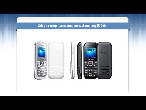 Обзор говорящего телефона Samsung E1200