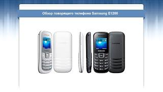 Обзор говорящего телефона Samsung E1200(В данном обзоре мы покажем специальный говорящий телефон Samsung E1200 для слепых. Узнать цены и заказать нашу..., 2016-02-13T16:07:14.000Z)
