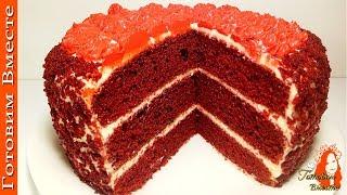 """Великолепный Торт """"Красный Бархат"""" с масляным кремом! Все гости просто Ахнут!"""