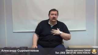 А. Сыромятников - Об ортосоматическом массаже 4