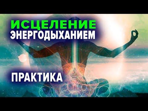 ИСЦЕЛЕНИЕ ДУШИ И ТЕЛА. ЭНЕРГОДЫХАНИЕ от Романа Карловского