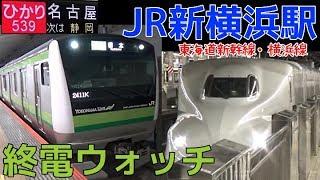終電ウォッチ☆JR新横浜駅 東海道新幹線・横浜線の最終電車! のぞみ姫路行き・ひかり名古屋行き・こだま浜松行きなど