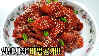 ☆양념게장☆정말맛있는양념장황금레시피~맛보장~