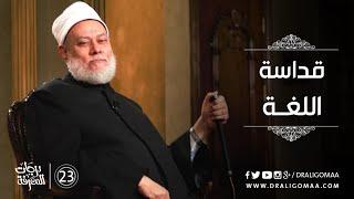 بالفيديو.. على جمعة: 1610 ألفاظ وردت مرة واحدة فى القرآن
