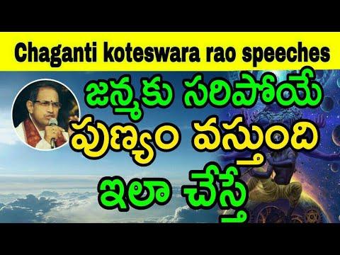 జన్మకు సరిపోయే పుణ్యం వస్తుంది ఇలా చేస్తే Sri Chaganti Koteswara Rao Speeches latest