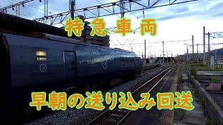 【鉄道】787系特急車両 早朝の送込回送発車(肥前山口駅)