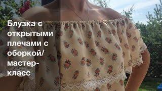 Как сшить блузку с открытыми плечами/Мастер-класс по шитью(Мастер класс о том, как сшить блузку с открытыми плечами без выкройки. Такжк вы можете удлинить выкройку..., 2016-07-03T13:52:18.000Z)