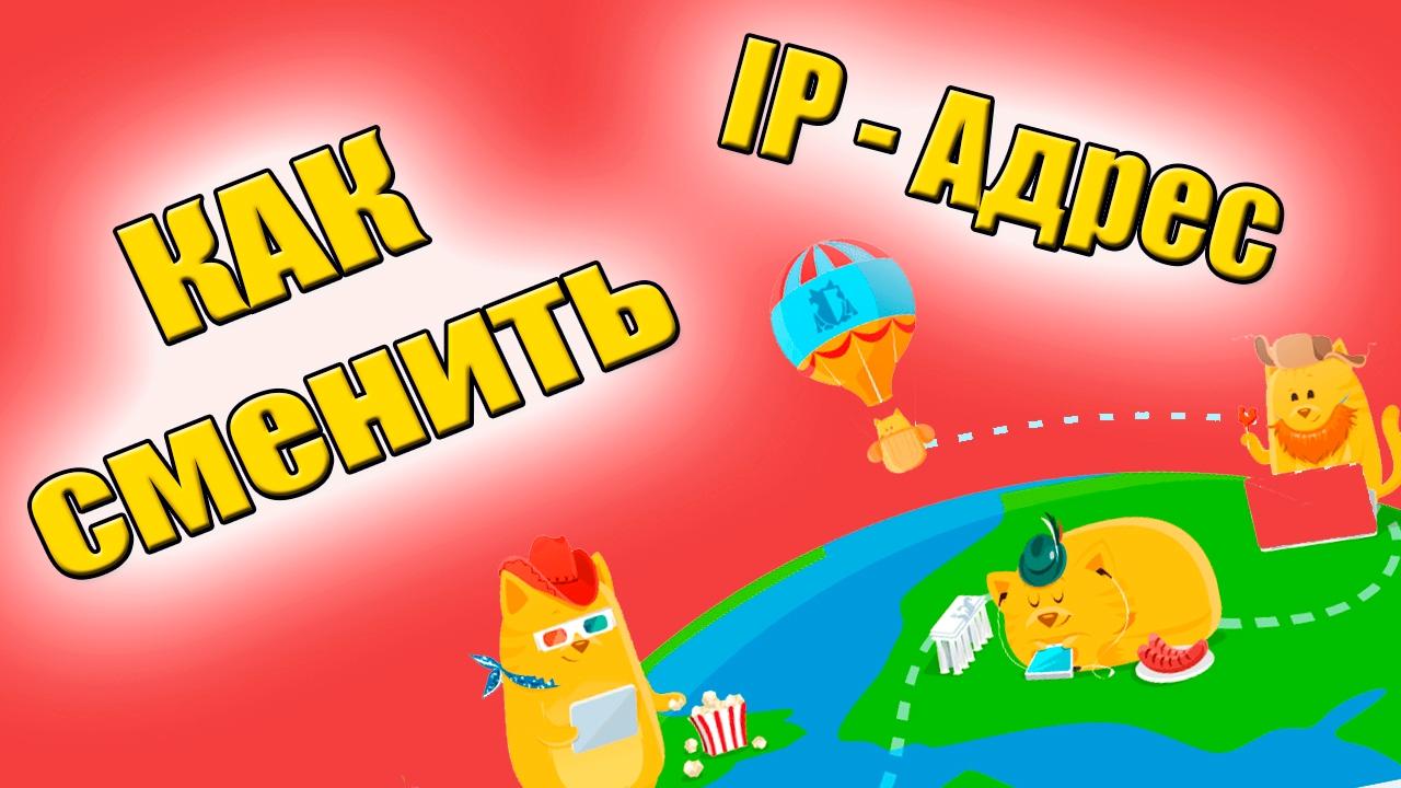 как СМЕНИТЬ ip АДРЕС программа для смены и скрытия IP ...