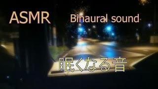 ASMR 癒し系 眠くなる音 55 Binaural Sleepy sound 55 Rainy Night driveing