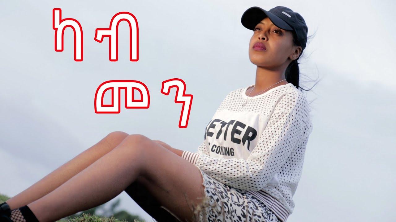 Download Red Sea - ካብ መን    ሓዳሽ ናይ ትግርኛ ፊልም    New Eritrean Movie    Kab Men