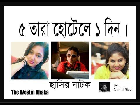 Bangla Funny Natok - Hasir natokh , First day at the Westin Dhaka ,