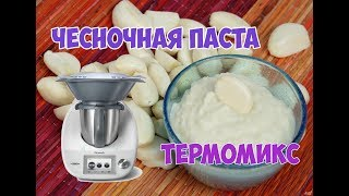 чесночная паста Заготовка на зиму Термомикс
