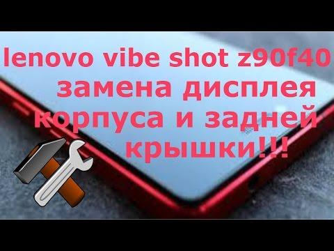 Lenovo Z90a40 ЗАМЕНА ДИСПЛЕЯ, КОРПУСА И ЗАДНЕЙ КРЫШКИ!!!