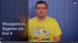 Худеем Online 4 ч.