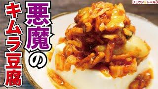 キムラ豆腐|料理研究家リュウジのバズレシピさんのレシピ書き起こし