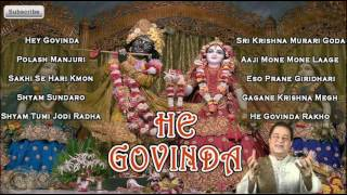 Hey Govinda | Bengali Krishna Bhajan | Anup Jalota | Audio JUKEBOX | Bangla Bhakti Geeti