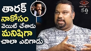 Film Critic Mahesh Kathi Superb Words About NTR | Mahesh Kathi Shares Unknown Incident With Jr NTR
