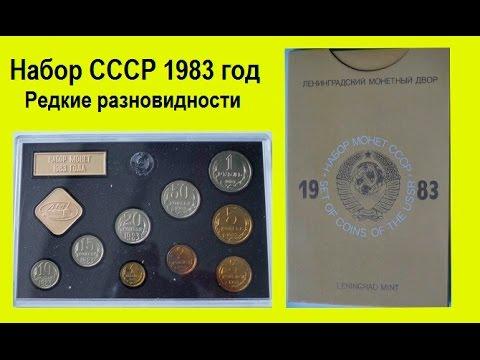 В каталоге собраны все наборы монеты госбанка ссср, в таблице представлены фото монет и. На страницах монет представлен список аукционных проходов. Купить советские монеты в нашем интернет магазине.