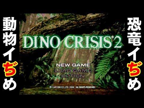 ディノクライシス2 / DINO CRISIS 2