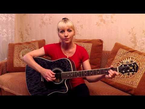 Аккорды песни под гитару для девушки