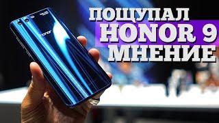 HONOR 9 - как Huawei P10, но дешевле и блестит!