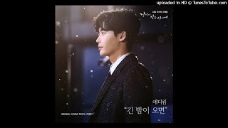 에디킴 (Eddy Kim) – When Night Falls (긴 밤이 오면)(Instrumental)