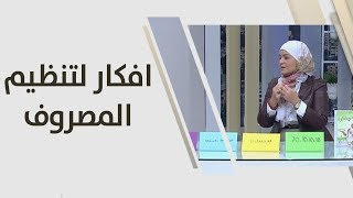 سميرة الكيلاني - افكار لتنظيم المصروف مع بداية العام الجديد