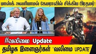 #Valimai Update மாஸ்க் அணியாமல் கேமராவில் சிக்கிய பிரதமர்!   Uknews   Braking news