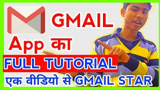 Gmail app full tutorial in Hindi | gmail app की पूरी जानकारी | gmail all settings in one video