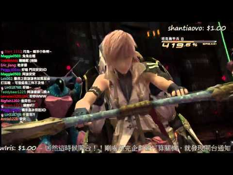 阿謙的Twitch 2015/01/28『Final Fantasy XIII』【2/14】