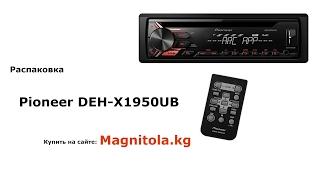 Pioneer DEH X1950UB. Аналог Pioneer DEH X1900UB