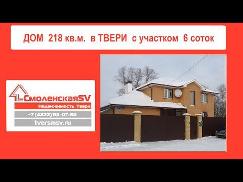 Купить дом в Твери - ДОМ 218 кв.м.