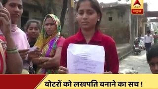 Jan Man: Can this form of 'Beti Bachao, Beti Padhao' get the voters Rs 2 lakhs in their ba