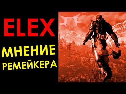 Прошёл ELEX за