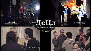 ДеЦл • Съёмка Клипа • Слёзы @ 17.12.1999 [FullUnCut] [Video by Tommy]