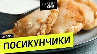 ПОСИКУНЧИКИ #85 ORIGINAL (пирожочки со стремительно летящим соком) - рецепт Ильи Лазерсона