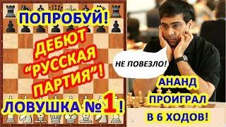 Ананд проиграл в 6 ходов! Хитрая шахматная ловушка в дебюте Русская партия!