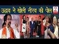 Nirav Modi को लेकर Uddhav Thackeray ने किया बड़ा खुलासा, सच जान हो जाएंगे...   