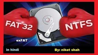 FAT32, exFAT vs NTFS in hindi