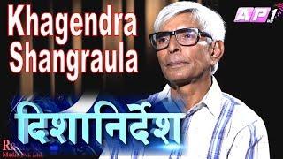 Khagendra Sangraula on Dishanirdesh with Vijay Kumar