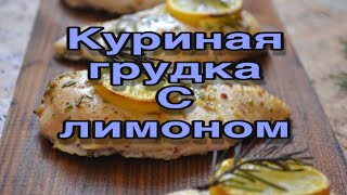 МЯСО С ЛИМОНОМ   СКАЛУПИНИ  SCALUPINI   Итальянские рецепты