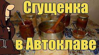 Эксперимент!!! Сгущенка в Автоклаве по рецептам из Ютуба