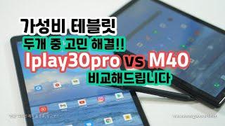 NO광고) 10만원대 가성비 테블릿 비교!! iplay…