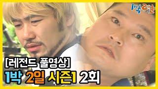 [1박2일 시즌 1] - Full 영상 (2회)