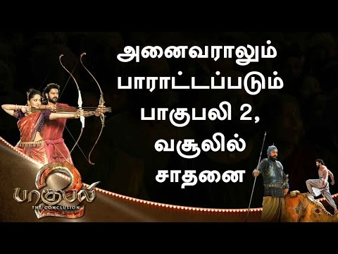 Thumbnail: Baahubali 2 movie collection details and superstar's wish