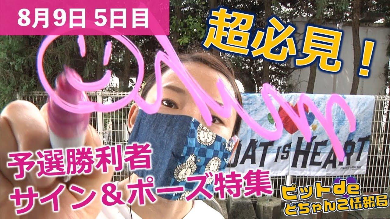 【超必見!】予選勝利者サイン&ポーズ特集@ピットdeどちゃんこ情報局 ~SEASON 2〜【予選編】