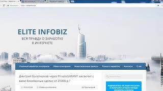 Elite Infobiz Отзывы на курс Как получать от 50000 рублей в неделю от Владимира Медведева