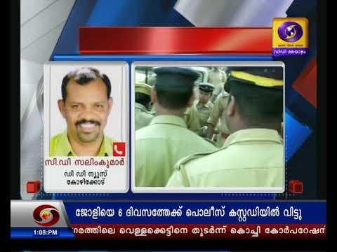 മധ്യാഹ്ന വാർത്തകൾ ദൂരദർശൻ 22 ഒക്ടോബർ 2019| Doordarshan Malayalam News| @1300 pm on 22-10-2019