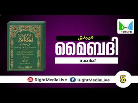 മൈബദി | ميبدي | MAIBADI | CLASS (Part-5) | Right Media Live